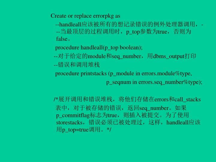 Create or replace errorpkg as