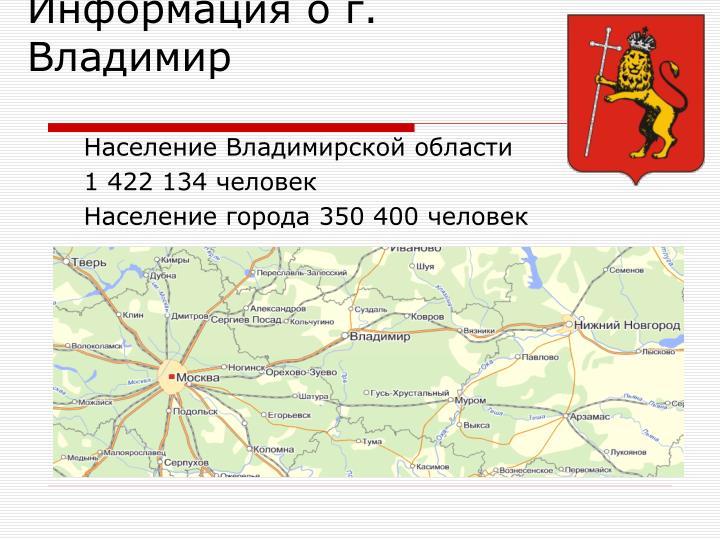 Информация о г. Владимир