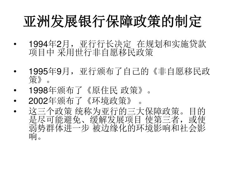 亚洲发展银行保障政策的制定