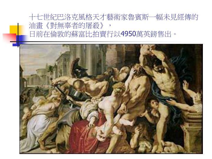 十七世紀巴洛克風格天才藝術家魯賓斯一幅未見經傳的油畫