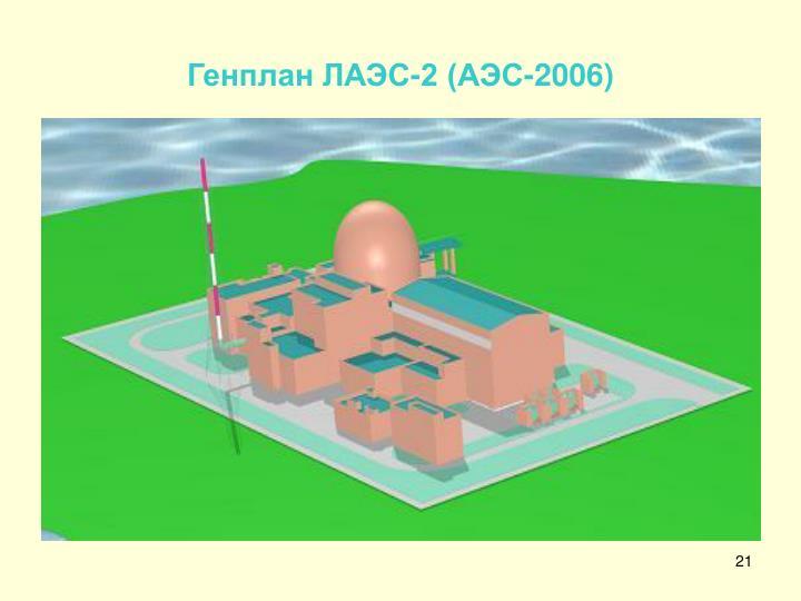 Генплан ЛАЭС-2 (АЭС-2006)