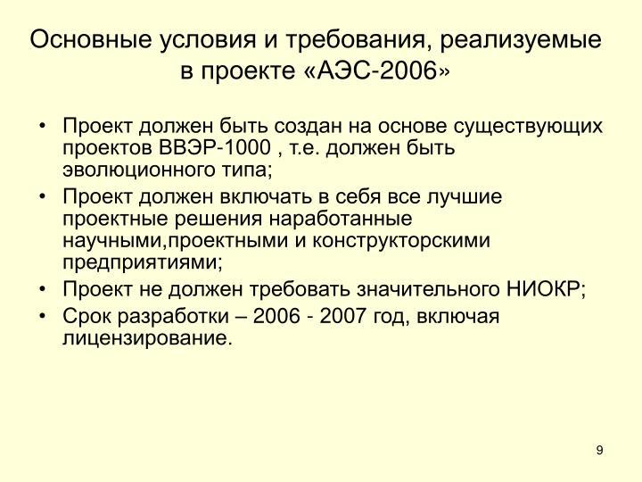Основные условия и требования, реализуемые в проекте «АЭС-2006»