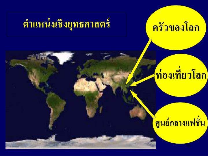 ครัวของโลก