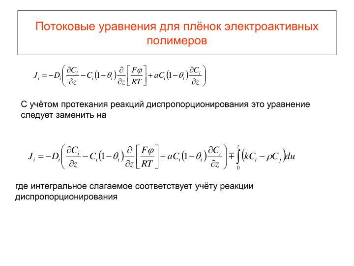Потоковые уравнения для плёнок электроактивных полимеров