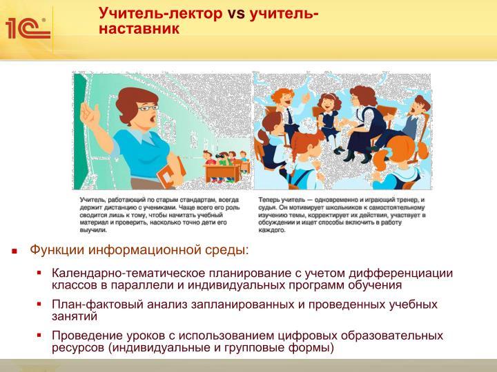 Учитель-лектор