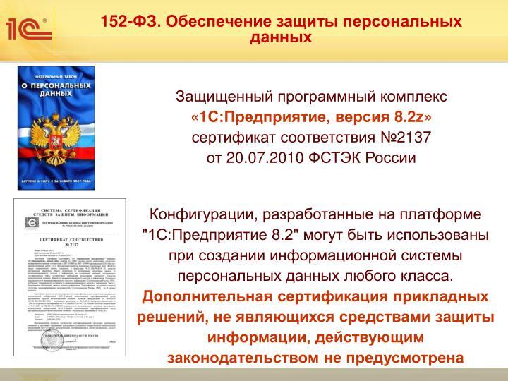 152-ФЗ. Обеспечение защиты персональных данных