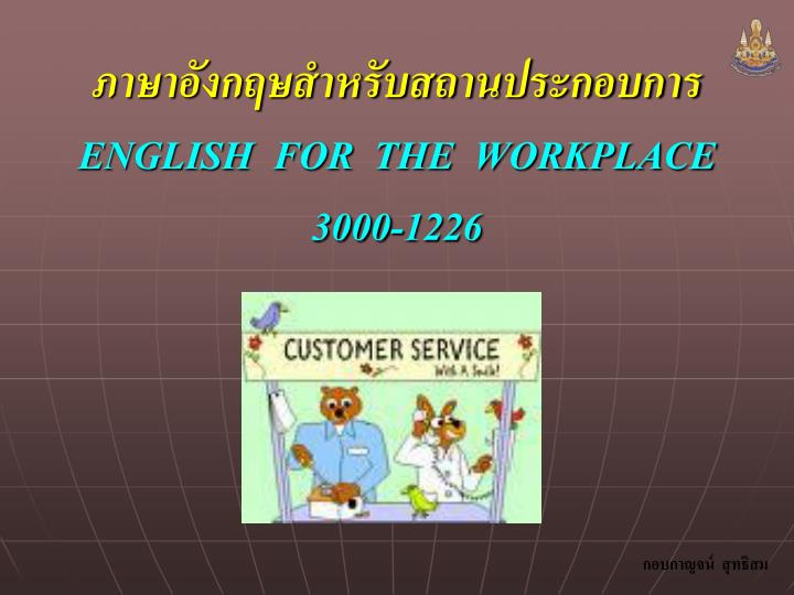 english for the workplace 3000 1226 n.