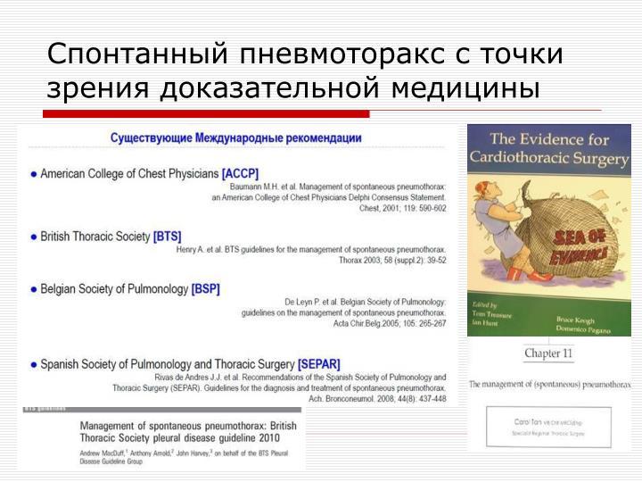 Спонтанный пневмоторакс с точки зрения доказательной медицины