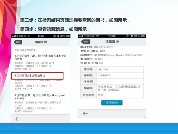 第三步:在检索结果页面选择要查询的图书,如图所示,