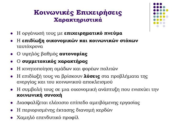 Κοινωνικές Επιχειρήσεις