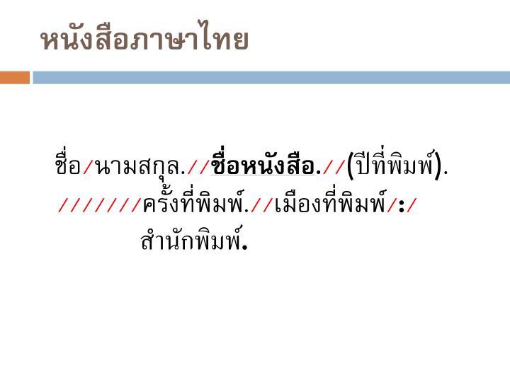 หนังสือภาษาไทย