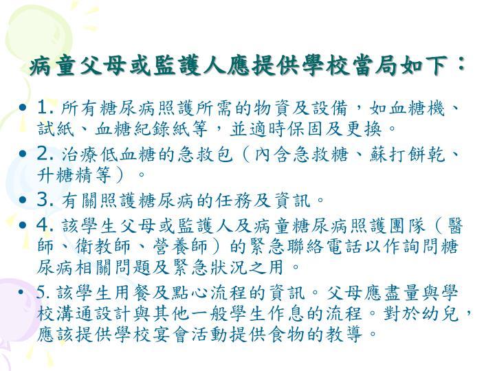 病童父母或監護人應提供學校當局如下:
