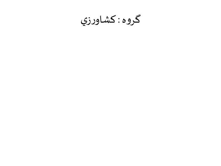 گروه : كشاورزي
