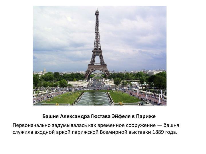 Башня Александра Гюстава Эйфеля в Париже