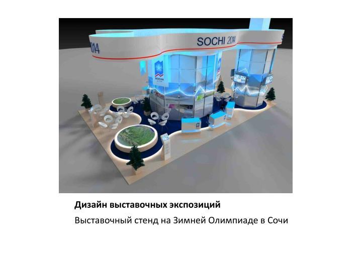 Дизайн выставочных экспозиций