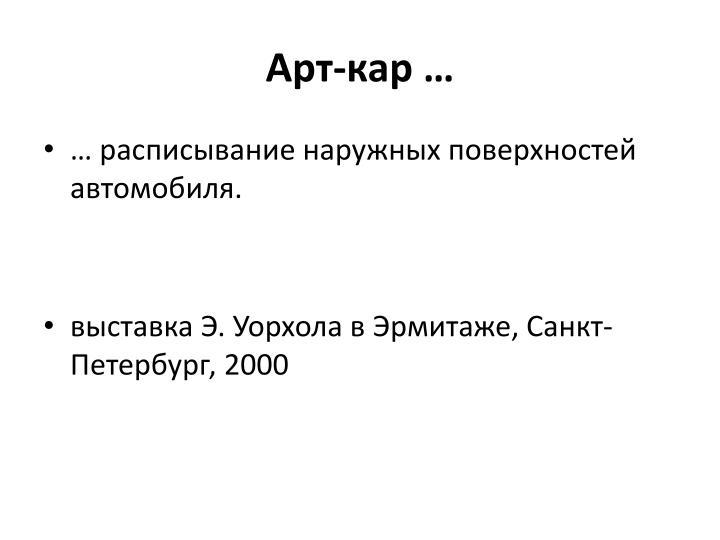 Арт-кар …