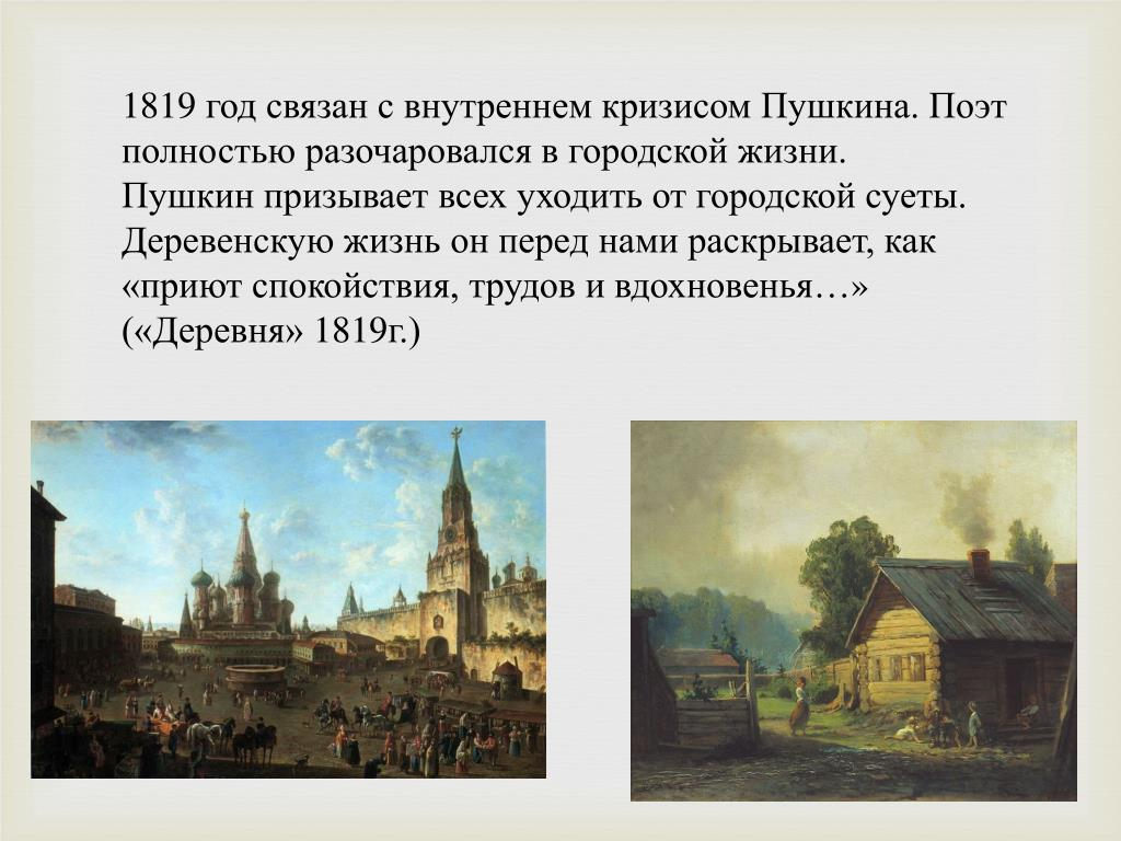 сегодняшнем деревня стихотворение пушкина картинки также