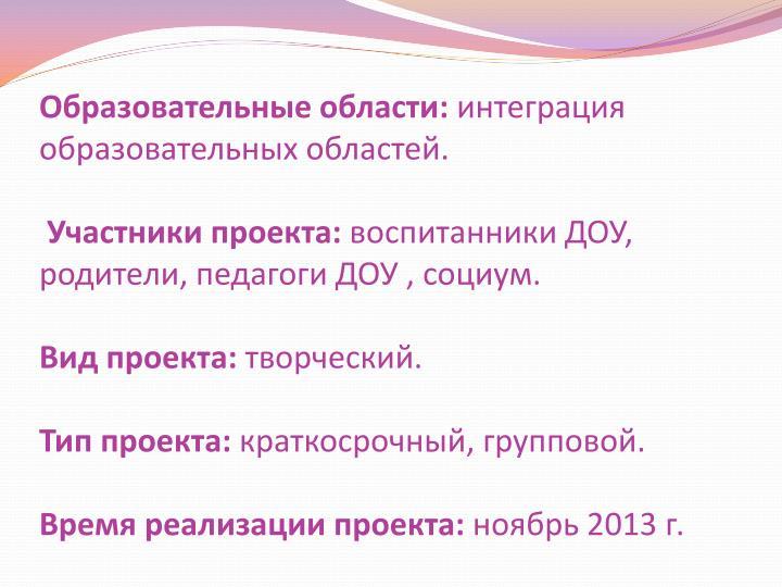 Образовательные области:
