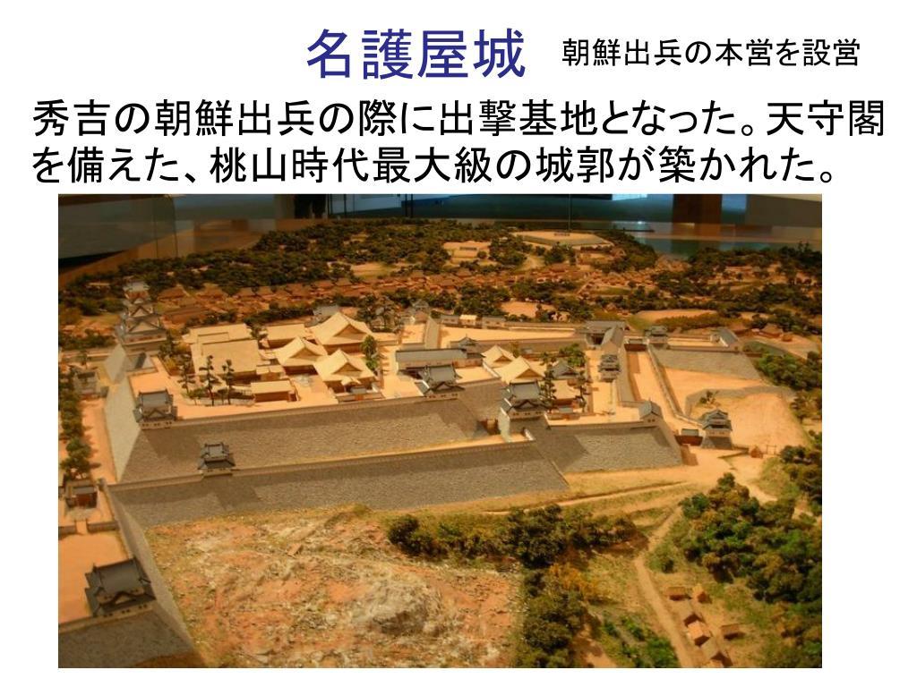 豊臣秀吉 ( 1537 ~ 1598 ) - PowerPoint PPT Presentation