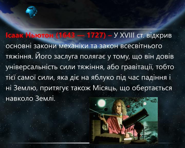 Ісаак Ньютон (1643