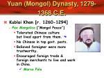yuan mongol dynasty 1279 1368 c e