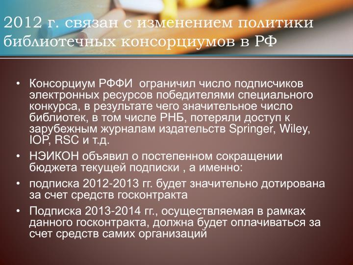 2012 г. связан с изменением политики библиотечных консорциумов в РФ