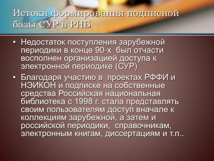 Истоки формирования подписной базы СУР в РНБ