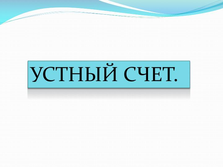 УСТНЫЙ СЧЕТ.