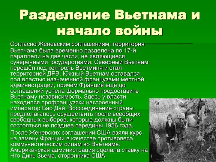 Согласно Женевским соглашениям, территория Вьетнама б...