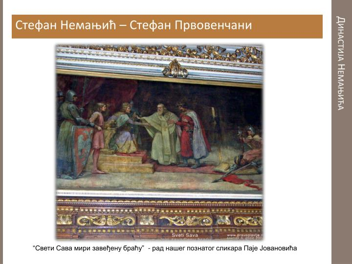 Стефан Немањић – Стефан Првовенчани