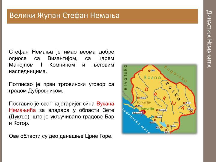 Велики Жупан Стефан Немања