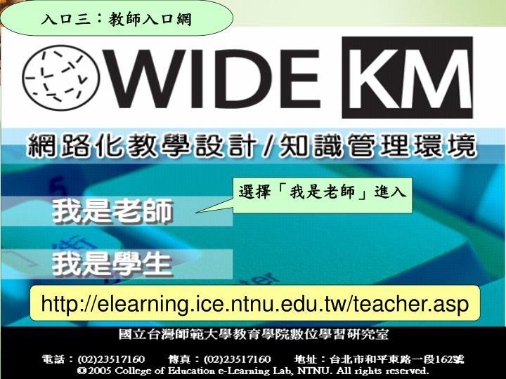 入口三:教師入口網