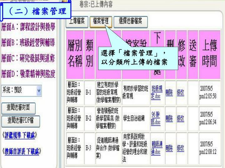 (二)檔案管理