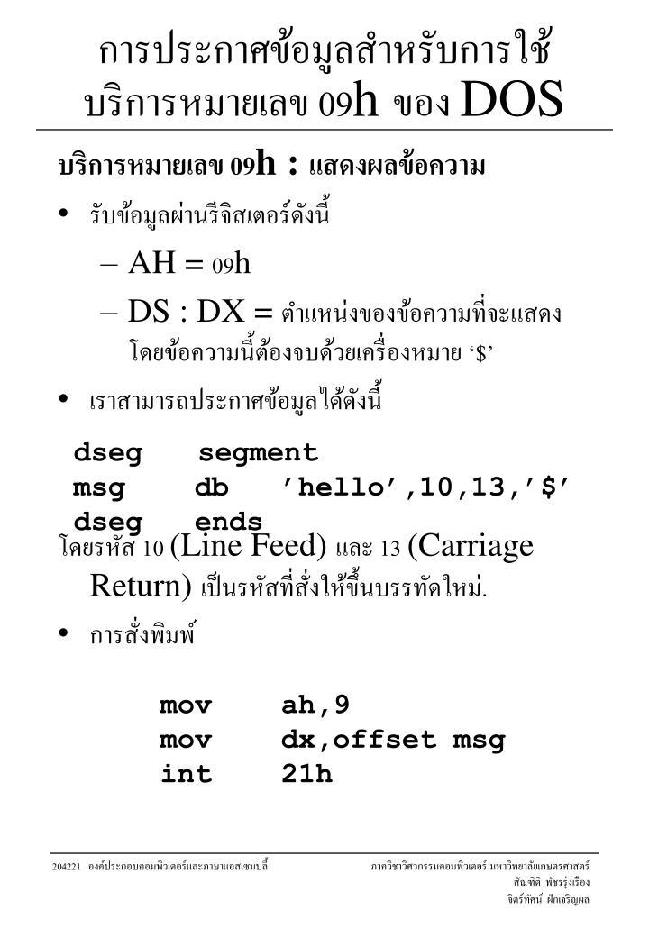 การประกาศข้อมูลสำหรับการใช้บริการหมายเลข 09h ของ DOS