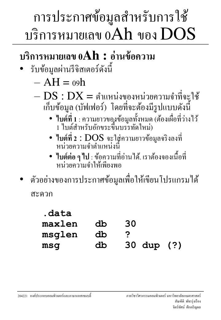 การประกาศข้อมูลสำหรับการใช้บริการหมายเลข 0Ah ของ DOS
