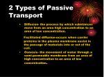2 types of passive transport
