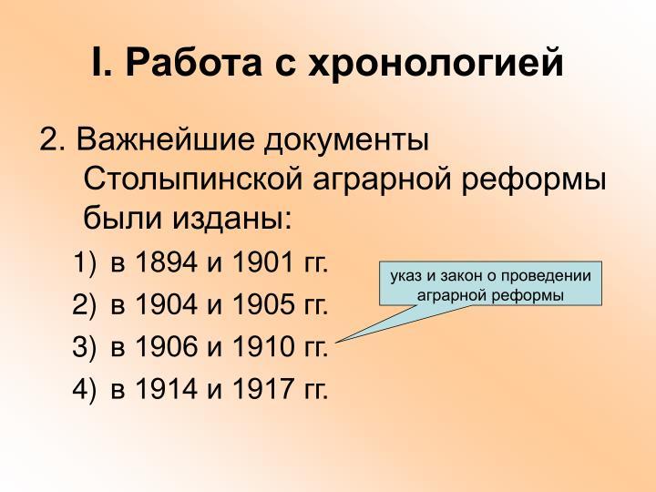 1900 1916
