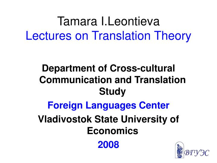 PPT - Tamara I Leontieva Lectures on Translation Theory