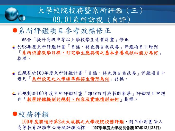 大學校院校務暨系所評鑑(三)