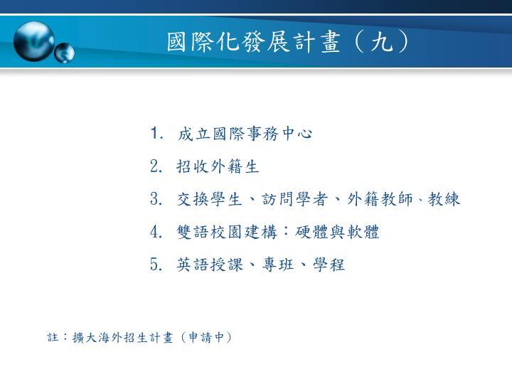 國際化發展計畫(九)