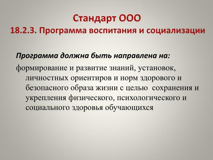 Стандарт ООО