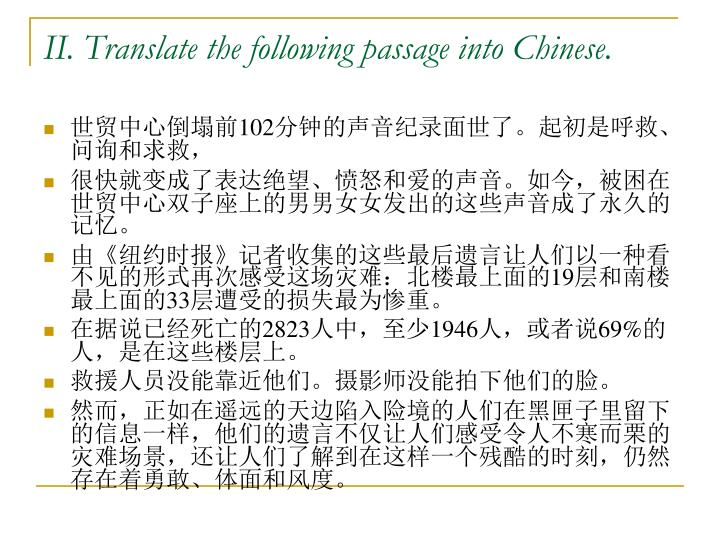 II. Translate the following passage into Chinese.