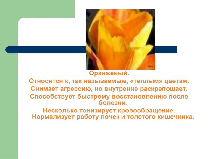 Оранжевый.