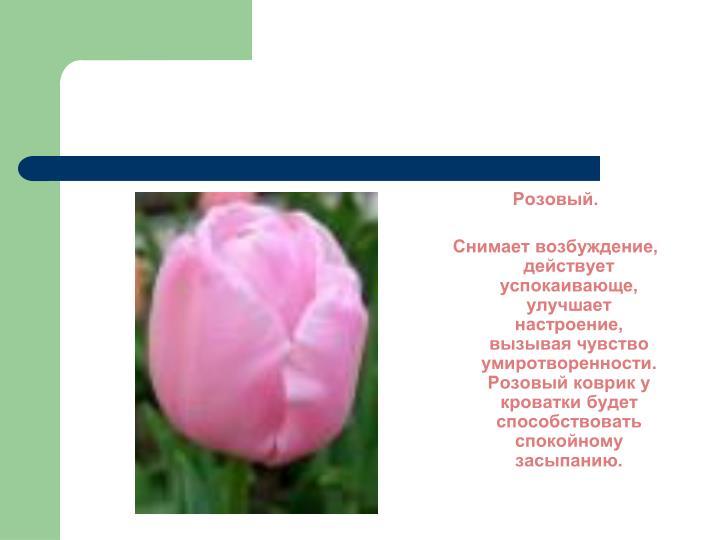 Розовый.