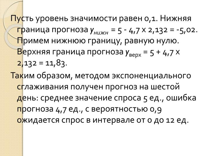 Пусть уровень значимости равен 0,1. Нижняя граница прогноза