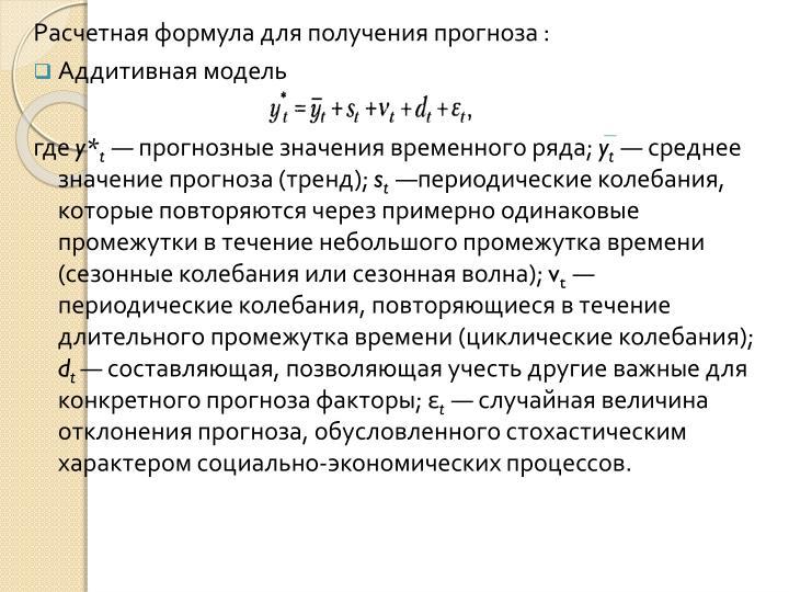 Расчетная формула для получения прогноза :