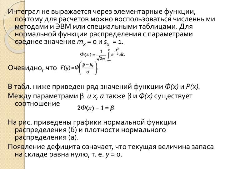 Интеграл не выражается через элементарные функции, поэтому для расчетов можно воспользоваться численными методами и ЭВМ или специальными таблицами. Для нормальной функции распределения с параметрами среднее значение