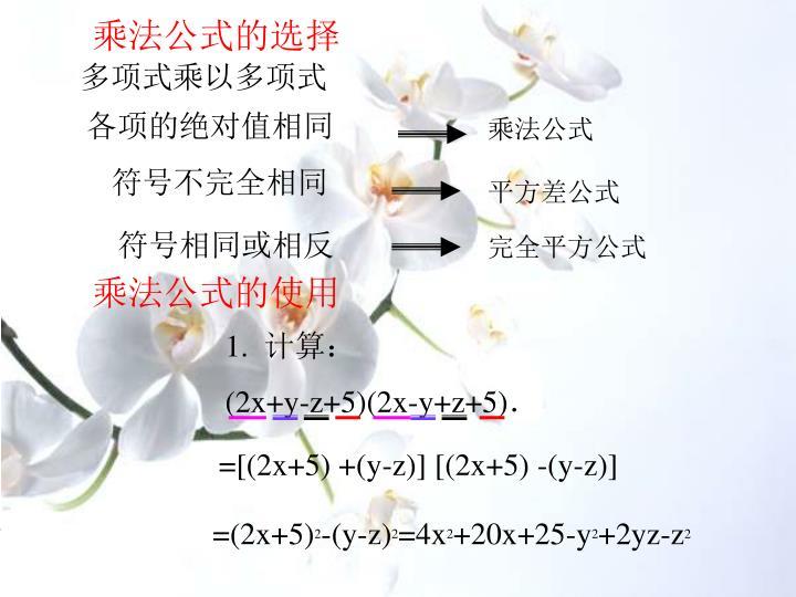 乘法公式的选择