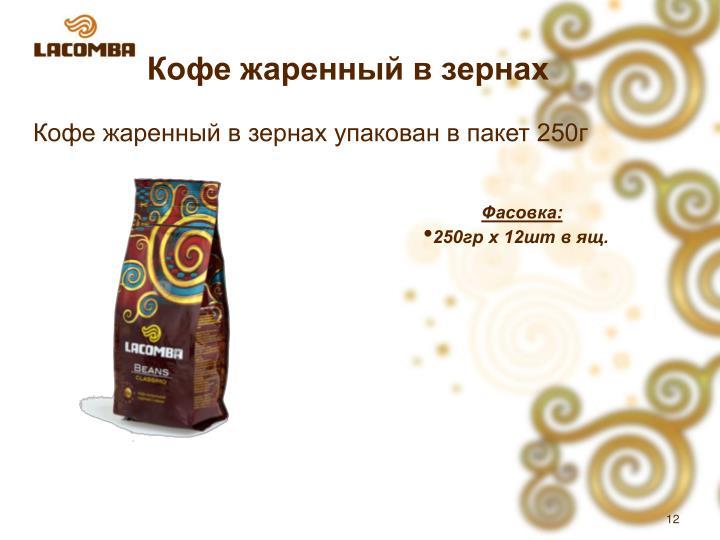 Кофе жаренный в зернах