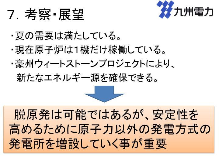 7.考察・展望